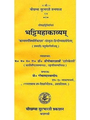 भट्टिमहाकाव्यम् (संस्कृत एवम् हिन्दी अनुवाद): Bhattimahakavya (Cantos 1-4)