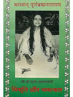 विभूति और चमत्कार (भगवान् पूर्णब्रह्मनारायण) - Ma Anandamayi
