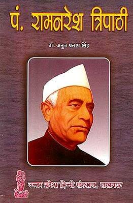पं. रामनरेश त्रिपाठी: Pt. Ramnaresh Tripathi