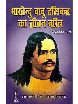 भारतेन्दु बाबू हरिश्चंद्र का जीवन चरित्र:  Brief Character of Bhartendu Babu Harishchandra