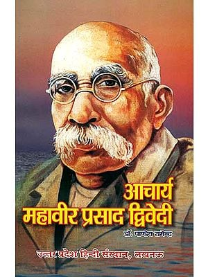 आचार्य महावीर प्रसाद द्विवेदी: Acharya Mahavir Prasad Dwivedi