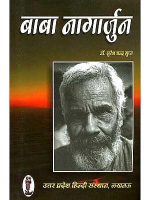 बाबा नागार्जुन: Baba Nagarjuna