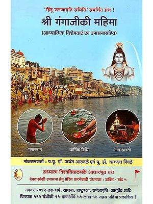 श्री गंगाजी की महिमा: Glory of Ganga