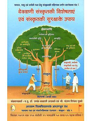 देववाणी संस्कृत की विशेषताएं एवम् संस्कृत की सुरक्षा के उपाय Special Features of Sanskrit and Methods for Its Protection