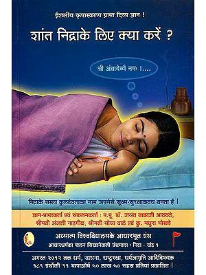 शांत निद्रा के लिए क्या करें?: What to do for Peaceful Sleeping
