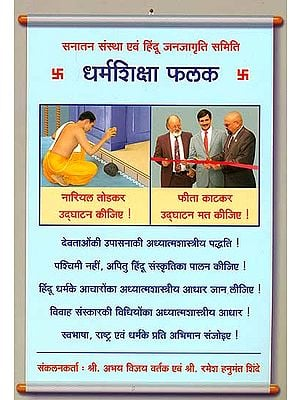 धर्मशिक्षा फलक: Dharmashikshan Posters (Education on Righteousness)