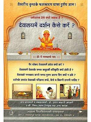 देवालय में दर्शन कैसे करें?: Darshan in a Temple (Method and the Underlying Science)