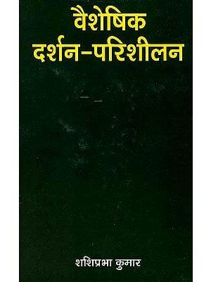 वैशेषिक दर्शन परिशीलन: Vaisesika Darshan Parishilan