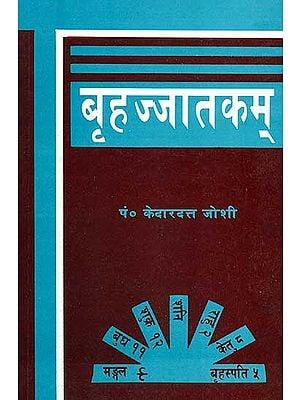 बृहज्जातकम् (संस्कृत एवम् हिन्दी अनुवाद) - Briha Jatakam