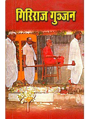 गिरिराज गुंजन: Giriraj Gunjan