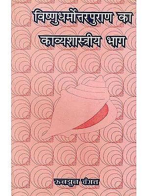 विष्णुधर्मोत्तरपुराण का काव्यशास्त्रीय भाग: Vishnu Dharmottara  ka Kavya Shastriya Bhaga