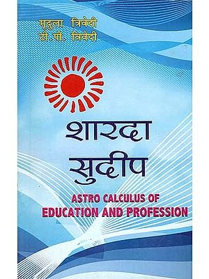 शारदा सुदीप: Astro Calculus of Education and Profession