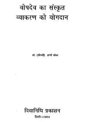 वोपदेव का संस्कृत व्याकरण को योगदान: Vopadev's Contribution to Sanskrit Grammar
