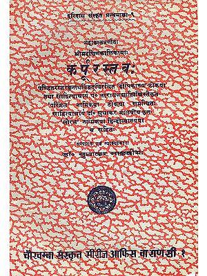 कर्पूरस्तव (संस्कृत एवम् हिन्दी अनुवाद) - Karpurastava by Mahakala - A Stotra to Dakshina Kalika