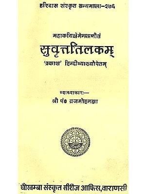 सूवृत्ततिलकम् (संस्कृत एवम् हिन्दी अनुवाद) - Suvritta Tilaka of Mahakavi Ksemendra (A Rare Book)
