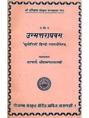 उन्मत्तराघवम् (संस्कृत एवम् हिन्दी अनुवाद) - Unmatta Raghava of Bhaskara Bhatta (An Old Book)