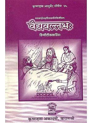 वैद्दवल्लभ (संस्कृत एवम् हिन्दी अनुवाद) - Vaidya Vallabha of Hastiruci