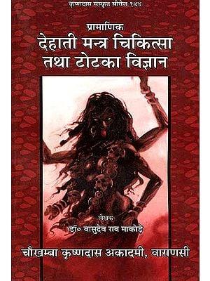 देहाती मन्त्र चिकित्सा तथा टोटका विज्ञान (संस्कृत एवम् हिन्दी अनुवाद) -  Dehati Mantra Chikitsa and  Totaka Vijnana