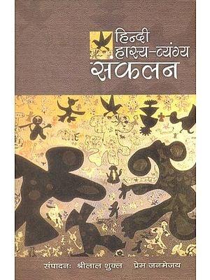 हिन्दी हास्य व्यंग्य संकलन: A Collection of Hindi Humour and Satire