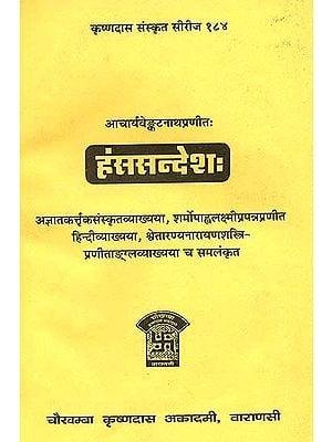 हंससन्देश: Hamsasandesa of Acharya Venkatanatha