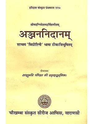 अंजननिदानम् (संस्कृत एवम् हिन्दी अनुवाद) - Anjana Nidanam