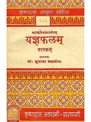यज्ञफलम्: Yajna Phala of  Mahakavi Bhasa
