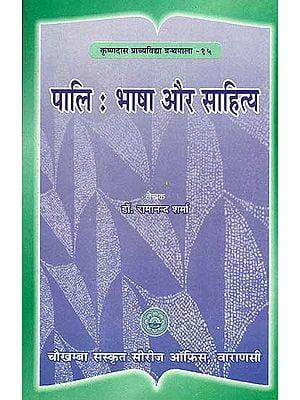 पालि (भाषा और साहित्य) - Pali (Language and Literature)