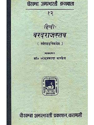 वरदराजस्तव (संस्कृत एवम् हिन्दी अनुवाद) - Varadarajastava of Appaya Dixit (An Old and Rare Book)