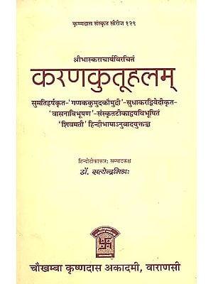 करणकुतूहलम्: Karana Kutu Halam of Bhaskaracarya