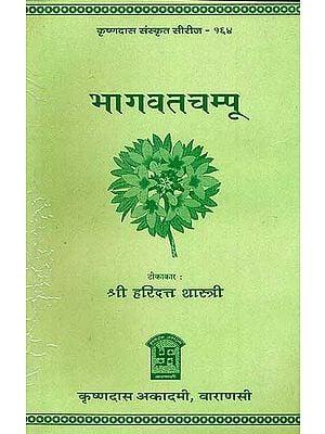 भागवतचम्पू (संस्कृत एवं हिंदी अनुवाद) -  Bhagavat Champu of Abhinava Kalidas
