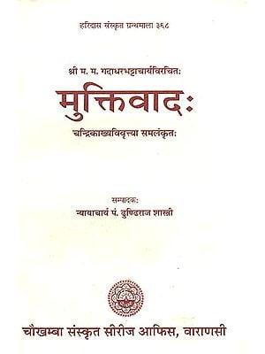 मुक्तिवाद: Muktivada of Gadadhar Bhatta