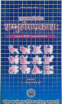 शम्भुहोराप्रकाश (संस्कृत एवं हिंदी अनुवाद) - Shambhu Hora Prakash of Punjarajacharya