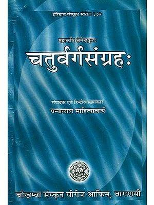 चतुर्वर्गसंग्रह: Chaturvarga Samgraha