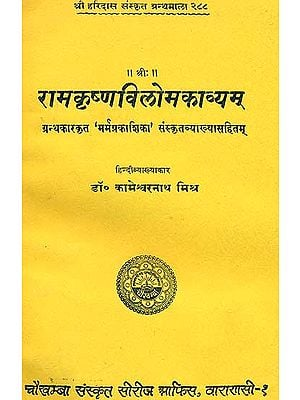 रामकृष्णविलोमकाव्यम्: Ramakrishna Viloma Kavya  of Daivajna Sri Surya Pandita