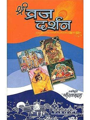 श्रीव्रजदर्शन: Shri Vraja Darshan