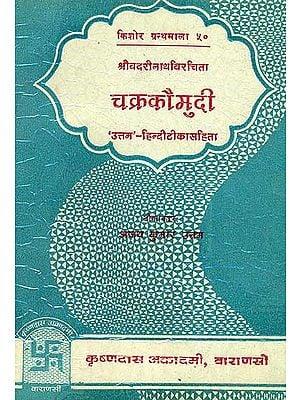 चक्रकौमुदी (संस्कृत एवं हिंदी अनुवाद) -  Chakra Kaumudi of Sri Badarinath