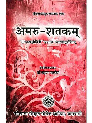 अमरु - शतकम् Amaru  Shatakam - Erotic Verses from Sanskrit