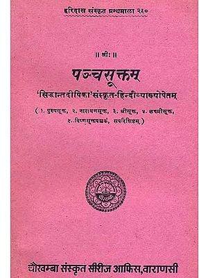पञ्चसूक्तम् (संस्कृत एवं हिंदी अनुवाद) -  Five Suktas from the Vedas with Detailed Explanation