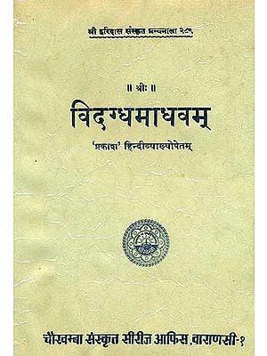 विदग्धमाधवम् (संस्कृत एवं हिंदी अनुवाद) - Vidagdha Madhava of Sri Rupa Gosvami
