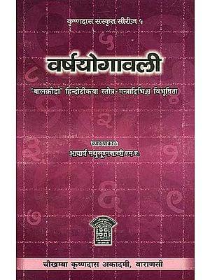 वर्षयोगावली (संस्कृत एवं हिंदी अनुवाद) - Varsa Yogavali by Pt. Shriramji Lalji  Shastri
