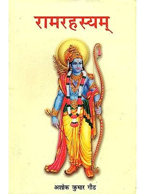 रामरहस्यम् Ram Rahasyam - The Various Methods of Worshipping Lord Rama