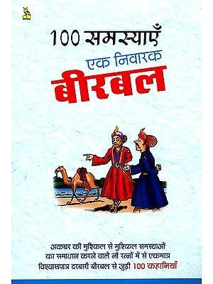 १०० समस्याएँ एक निवारक बीरबल - Birbal, The One Solver of a 100 Problems