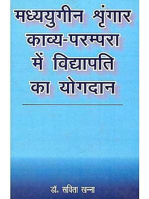 मध्ययुगीन श्रृंगार काव्य विद्यापति का योगदान Vidyapati's Contribution to Medieval Shringar Kavya