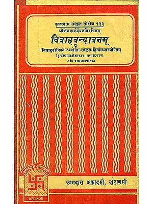 विवाहवृन्दावनम् (संस्कृत एवं हिंदी अनुवाद) - Vivaha Vrindavanam
