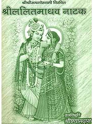 श्रीललितमाधव नाटक: Shri Lalita Madhav Natak