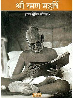 श्री रमन महर्षि (एक संक्षिप्त जीवनी) - Shri Ramana Maharishi (A Short Biography)
