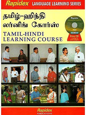 तमिल हिंदी लर्निंग कोर्स: Tamil Hindi Learning Course