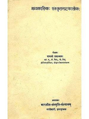 मध्कालिकसंस्कृतनाटकलोक: Madhyakalika Sanskrit Natakaloka