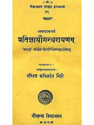 प्रतिज्ञायौगंधरायणम् (संस्कृत एवं हिंदी अनुवाद) - Pratigya  Yaugandharaynam