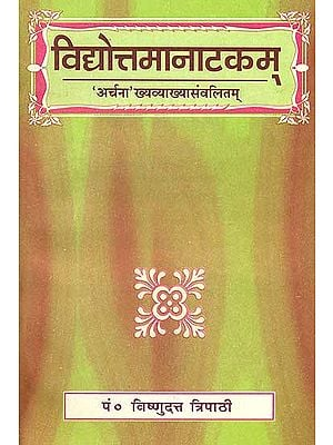 विद्योत्तमानाटकम्: Vidya Uttam Natakam